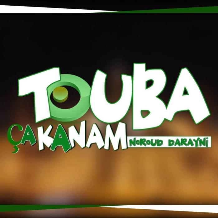 « Bisub Sokhna Yi » : Dr Khadim Bamba Diagne appelle les entreprises à faire des dons à Touba Ca Kanam