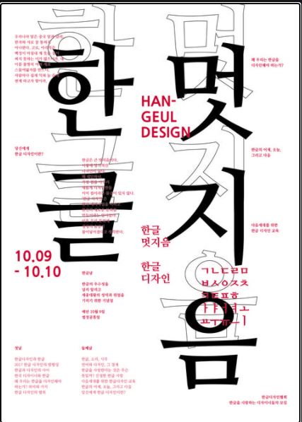 The first step of understanding the Korean Wave, Hangeul