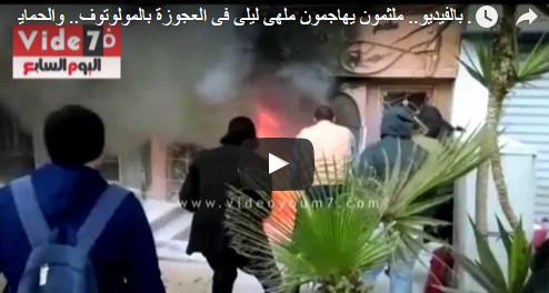 Attaque contre une discothèque au Caire: au moins 16 morts (video)