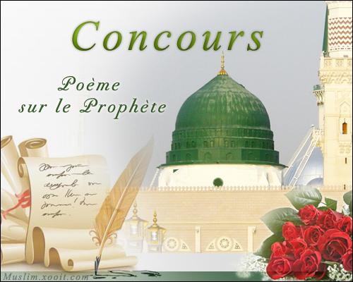 """RELIGION : Pour une bonne connaissance et la pratique de la religion musulmane, la Fondation """"Keur Rassoul"""" lance www.dakar92.com"""