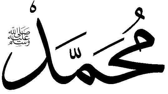MOUHAMMAD (PSL) : ENCORE MERCI !  (Dr Elhadji Mounirou NDIAYE)