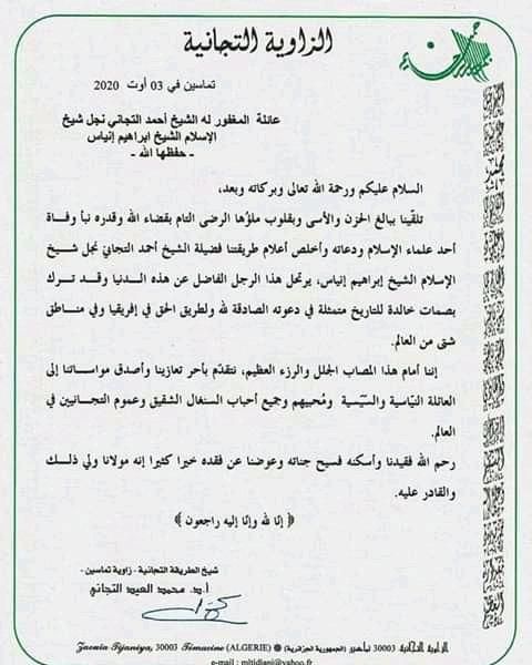 Rappel à Dieu du Khalife de Médina Baye : Les personnalités religieuses du monde adressent leurs lettres de condoléances à la famille de Mawlana Cheikh Al Islam.
